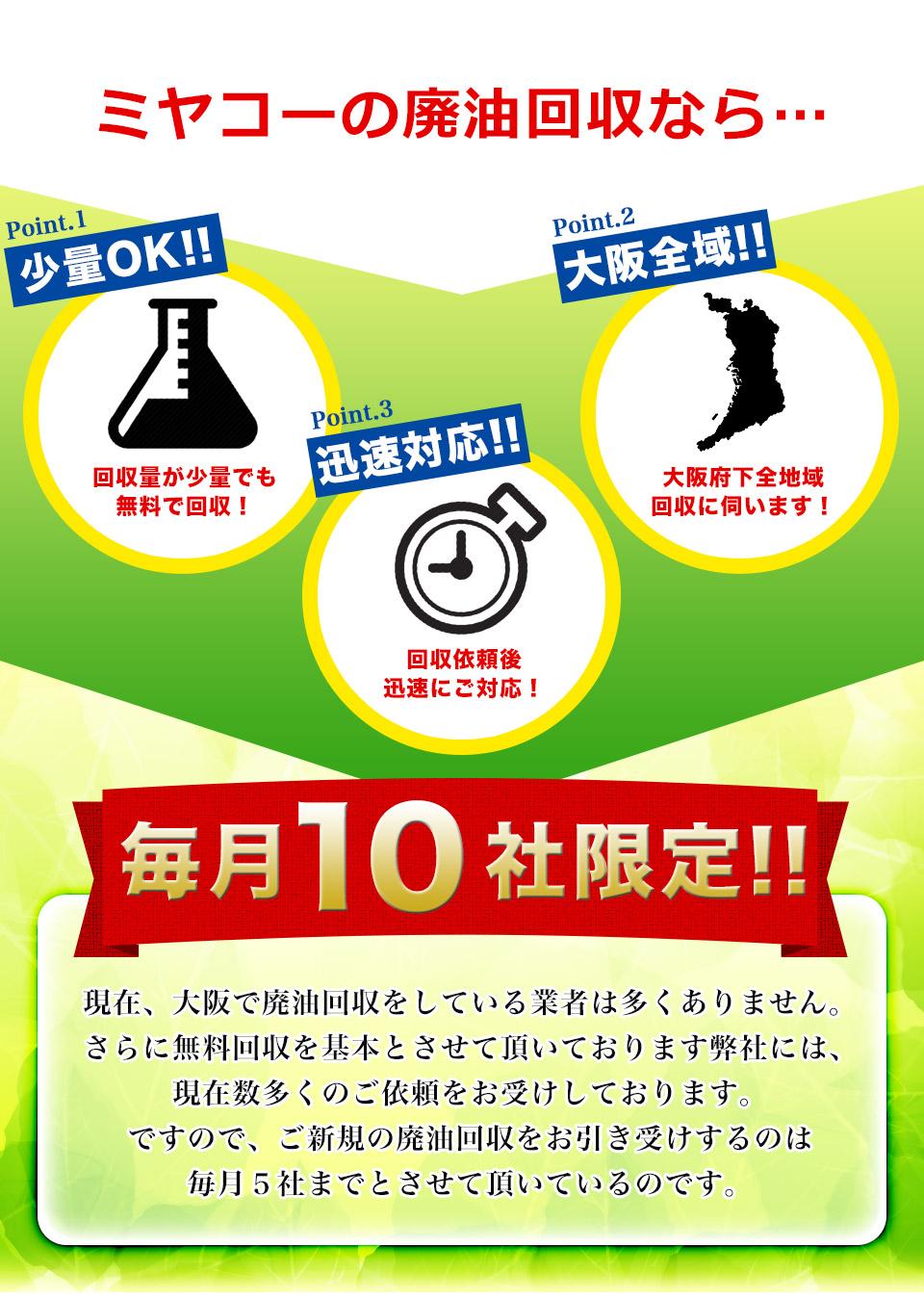 毎月10社限定!現在、大阪で廃油回収をしている業者は多くありません。さらに無料回収を基本とさせて頂いております弊社には、現在数多くのご依頼をお受けしております。ですので、ご新規の廃油回収をお引き受けするのは毎月5社までとさせて頂いております。