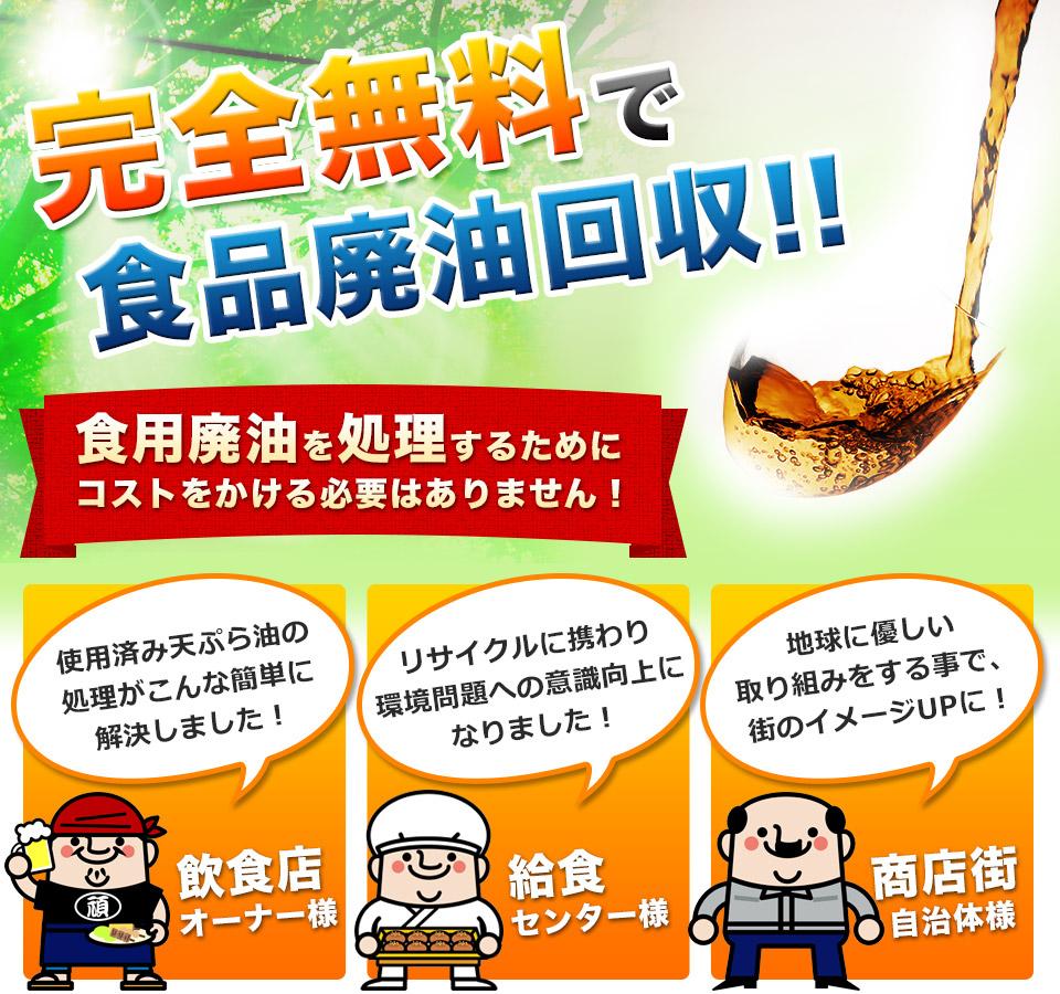 完全無料で食品廃油回収!食用廃油を処理するためにコストをかける必要はありません!使用済み天ぷら油の処理を解決。リサイクルに携わり環境問題への意識向上!地球に優しい取り組みで街のイメージアップ!