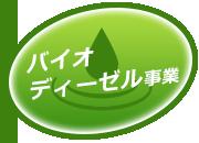 バイオディーゼル燃料